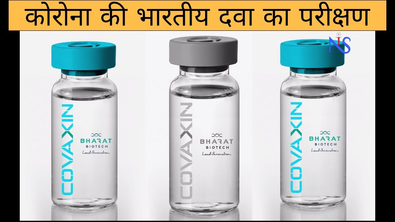 COVAXIN: Corona Vaccine Update in Hindi || News In Science