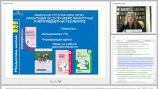 Ресурсы УМК «Школа России» для проектирования урока (на примере курса «Русский язык» В.П. Канакиной)