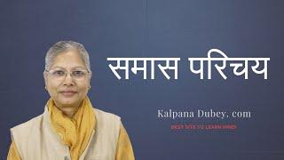 Samas Parichay - Hindi Grammar