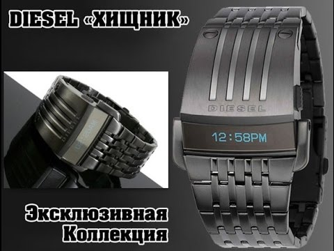 Часы DIESEL Хищник оригинал в интернете! - YouTube