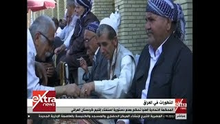 غرفة الأخبار | المحكمة الاتحادية العليا تحكم بعدم دستورية استفتاء إقليم كردستان العراقي