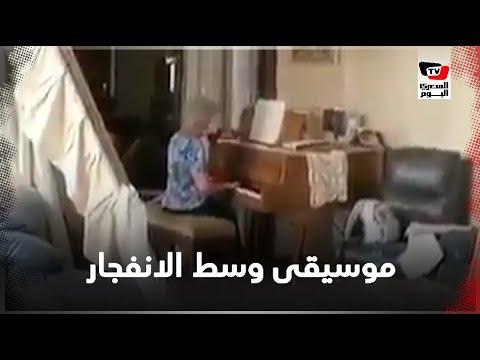 وسط انفجار بيروت .. سيدة تعزف موسيقى الأمل  - 21:58-2020 / 8 / 5