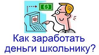 Как заработать деньги школьнику в интернете - 16 сайтов для заработка без вложений и с вложениями