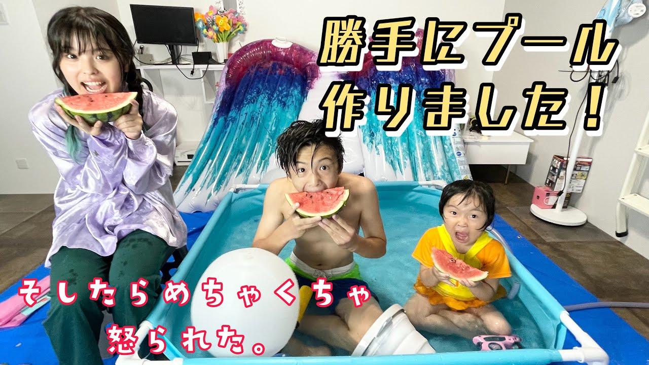 【夏休み】ママに内緒でおうちでプール!!
