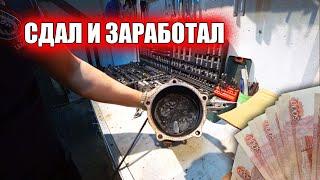 СДАЛ КАТАЛИЗАТОРЫ С ТРЕХ МАШИН !!!