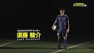 【Daiichi-TVオリジナル】2018 FIFA ワールドカップ PR