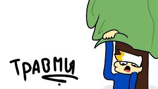 Мои Травмы (Анимация)