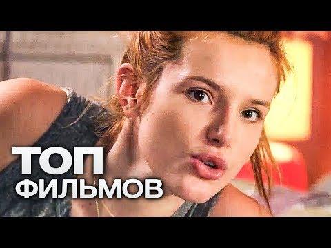 10 ЛУЧШИХ КОМЕДИЙ (2017) - Видео онлайн