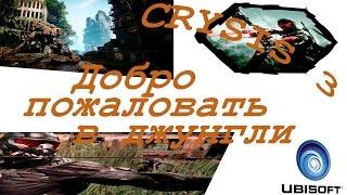crysis 3 эпизод 2-Добро пожаловать в джунгли
