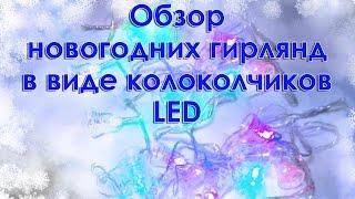 Обзор новогодних гирлянд в виде маленьких колокольчиков | LED |