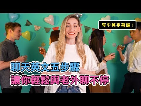 VT English |  5 步驟用英文與老外聊不停 How to Make Friends in English: 5 Simple Steps