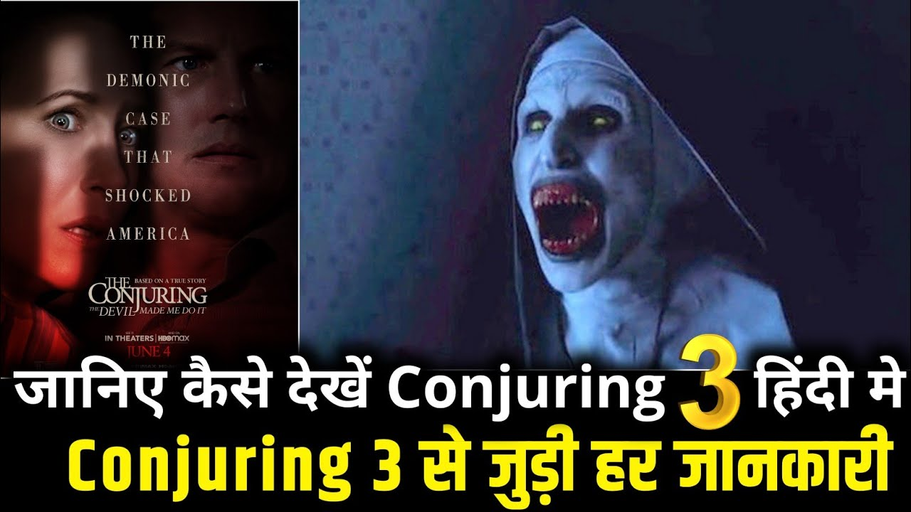Download The Conjuring 3 full movie in Hindi. How to watch conjuring 3 full movie in Hindi.