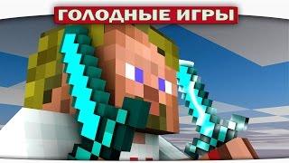 ч.74 - Очень повезло! - Minecraft Голодные игры
