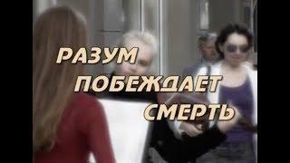 """Документальный фильм Аркадия Петрова """"Разум побеждает смерть"""""""