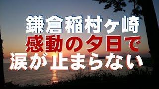 「鎌倉江ノ電」稲村ヶ崎の夕日で悲しくもないのに涙が出て止まらなかった!