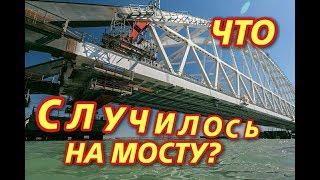 Крымский(26.01.2018)мост! Арки! Фарватерные опоры в подробностях! Что изменилось?