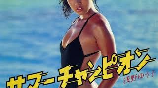 浅野ゆう子 - サマーチャンピオン