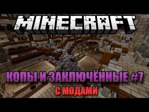 Minecraft: Мини-игры с модами - КОПЫ И ЗАКЛЮЧЕННЫЕ 7!