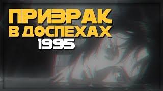Призрак в доспехах 1995. Сумбурный обзор