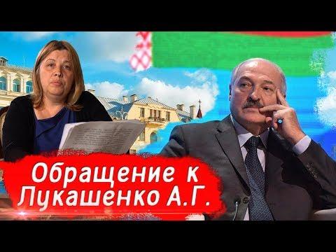 Открытое обращение к президенту Беларуси Лукашенко А.Г.