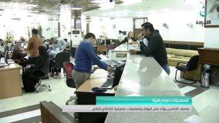 مصرف #الرافدين يؤكد منح قروض وتسهيلات مصرفية للقطاع الخاص