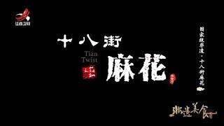 【非遗美食】美食精选: 天津十八街麻花