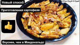 Новый способ приготовления картофеля Картошка вкуснее чем в Макдональдс