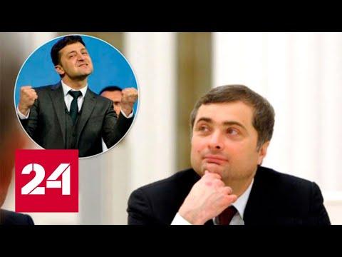 """""""Украины нет"""": """"приговор"""" Суркова и что об этом думают в Киеве. 60 минут от 26.02.20"""