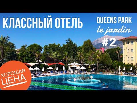 Турция отдых 2019 КЛАССНЫЙ ОТЕЛЬ, ДА ЕЩЕ И ЗА ТАКИЕ ДЕНЬГИ! ВСЕ ВКЛЮЧЕНО Queens Park Le Jardin 5* 2ч