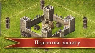 Войны замков. Бесплатно онлайн!