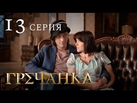 Гречанка. Сериал. Серия 13