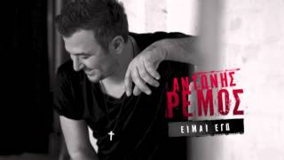 ANTONIS REMOS - IME EGO | OFFICIAL Audio Release HD [NEW] (+LYRICS)