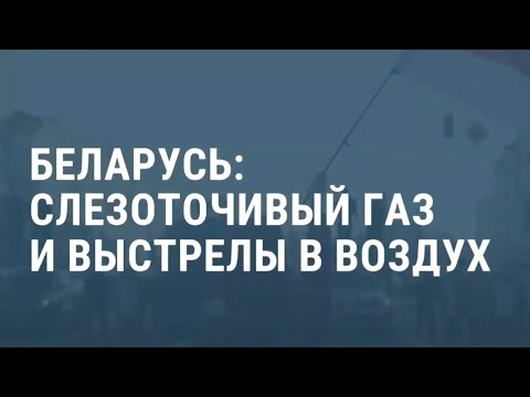Беларусь: протесты и