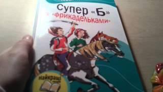 Мої книжки Всеволода Нестайка!(, 2015-02-22T12:43:37.000Z)