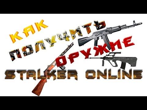 Stalker online Как получить оружие новичку в Зоне!?!? (АК102 ППШ)
