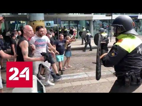 Карантину нет: в Гааге начались акции протеста - Россия 24
