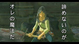 『ゼルダの伝説BotW』錆びた武器で世界を救う少年の物語 #1