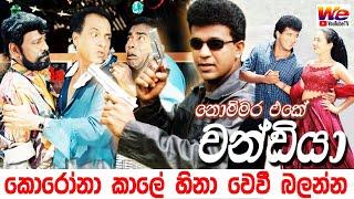 nombara-eke-chandiya-original-full-movie