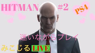 みこじるPS4 pro #2HITMAN ヒットマン 女性実況LIVE