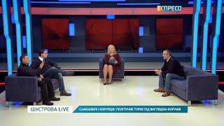 ШУСТРОВА LIVE | 26 січня
