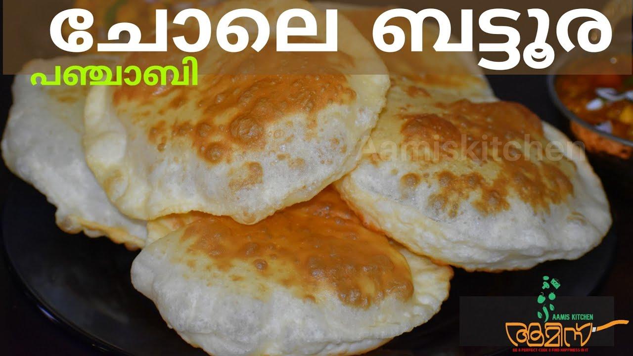 👌ഇതാണ് ബട്ടൂര - ഹോട്ടലിലെ അതെ രുചിയിൽ. Authentic Bhatura | Batoora | Chole Bhatura Recipe