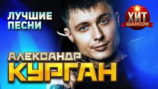 Александр Курган  - Лучшие Песни