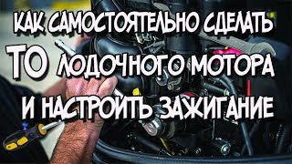 как сделать ТО лодочного мотора и настроить зажигание своими руками