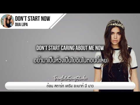 แปลเพลง Don't Start Now - Dua Lipa