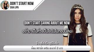 Baixar แปลเพลง Don't Start Now - Dua Lipa