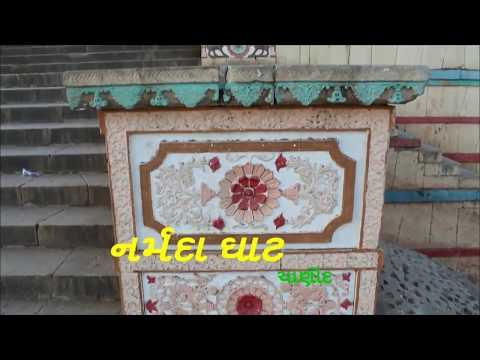 નર્મદાના તીરે: ચાણોદ  (કરનાલી )Chanod ( Karnali) Narmada ghat thumbnail