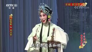 《中国京剧像音像集萃》 20191221 京剧《刘兰芝》 1/2| CCTV戏曲