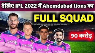 IPL 2022 New teams - Ahmedabad lions squad for ipl 2022, full detail