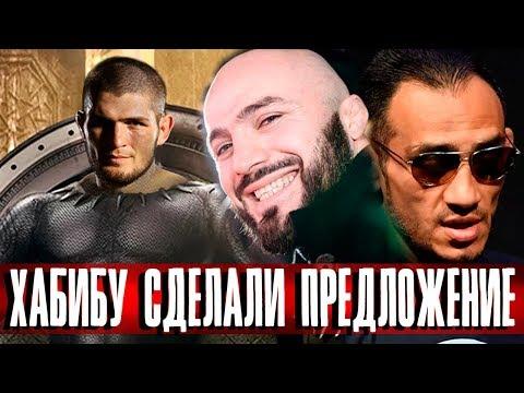 Поединок Емельяненко и Кокляева стал популярней, чем бой Хабиба/Хабиб высказался о поединке с Тони