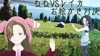 [LIVE] 【激闘🔥】🐰ねねVSレイカ💄おえかき対決!!!